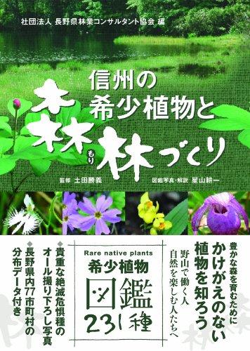 Download Shinshū no kishō shokubutsu to morizukuri : Kishō shokubutsu zukan 231shu pdf