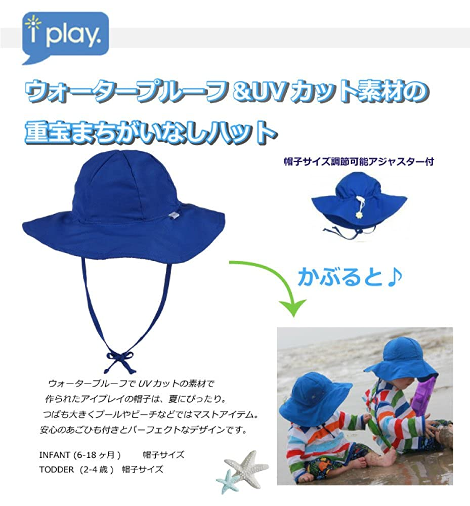 Amazon.com  UPF 50+ Sun Protection Brim Hat by Iplay Royal Blue 9-18 Mths   Infant And Toddler Hats  Clothing 52986ba54a02