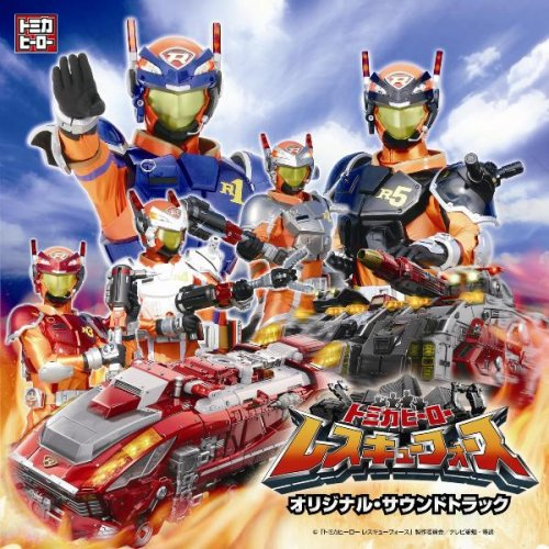 Tomica Cheap Hero 2021 autumn and winter new Rescue Force