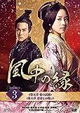 [DVD]風中の縁(えにし)DVD-BOX3