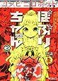 コンビニロボットぽぷりちゃん 3 (アライブ)