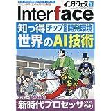 Interface(インターフェース) 2018年02月号
