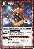 Battle Spirits Hoshitateken Arcturus / Ultimate Battle 07 (BS30) / single card