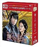 輝くか、狂うか DVD-BOX2<シンプルBOXシリーズ>