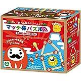 トモシマッチ マッチ棒パズル JAPAN