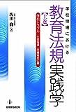 学校現場における教育法規実践学 上巻 学校トラブル-生徒指導・保護者対応編