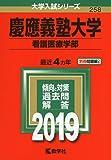 慶應義塾大学(看護医療学部) (2019年版大学入試シリーズ)
