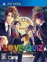 LOVE:QUIZ ~恋する乙女のファイナルアンサー~