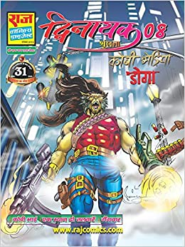 Buy Dwinayak Digest 08 Book Online at Low Prices in India
