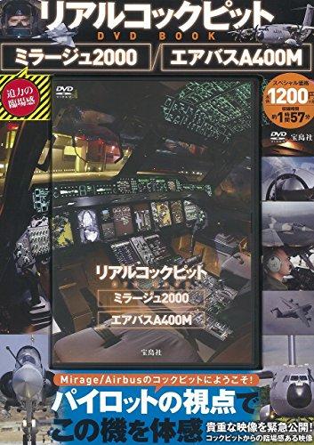 リアルコックピットDVD BOOK ミラージュ2000/エアバスA400M (宝島社DVD BOOKシリーズ)