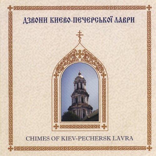Church bells sound of Kiev Pechersk Lavra Monastery