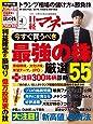 日経マネー(ニッケイマネー)2017年4月号