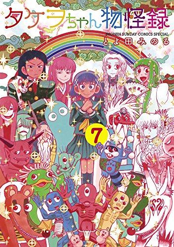 タケヲちゃん物怪録 7 (ゲッサン少年サンデーコミックススペシャル)