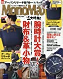 MonoMax(モノマックス) 2018年 3 月号