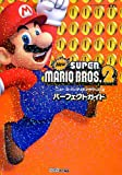 New スーパーマリオブラザーズ2 パーフェクトガイド (ファミ通の攻略本)