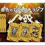 牙狼 金色のGOLD トランプ (54枚入り) ゴールドトランプ