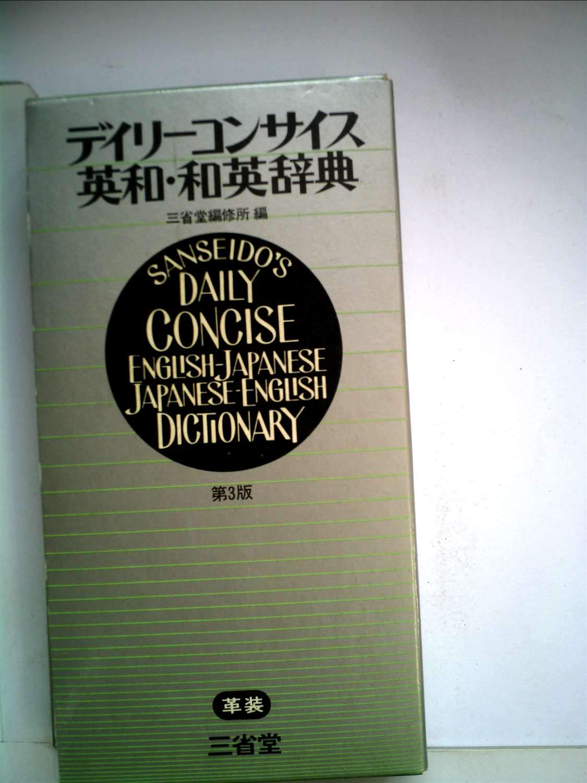 Sanseido's Daily Concise English-Japanese Japanese-English Dictionary 4TH  Editio: 9784385102979: Amazon.com: Books