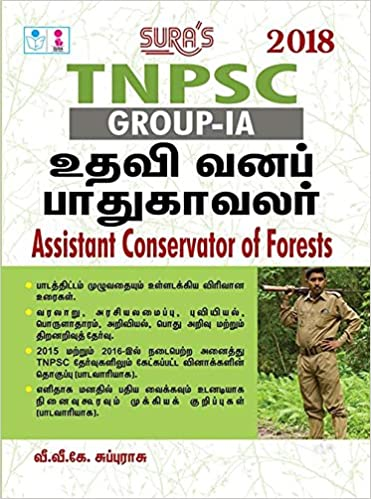 Buy TNPSC Group IA Assistant Conservator Of Forests Exam Books 2017