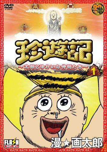 珍遊記 太郎とゆかいな仲間たち 第1巻