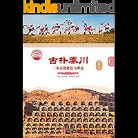 古朴秦川 : 三秦文化特色与形态