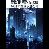 《科幻世界·译文版》2018年第三季度合集