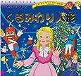 くるみわり人形 (よい子とママのアニメ絵本 25 せかいめいさくシリーズ)
