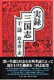 Jitsuroku sangokushi