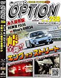 VIDEO OPTION DVD Vol.268