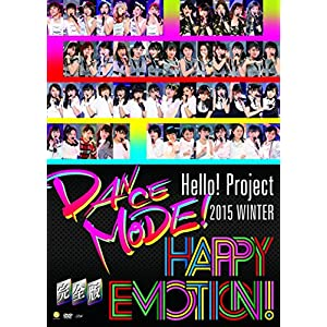 Hello! Project 2015 WINTER ~DANCE MODE!・HAPPY EMOTION!~完全版