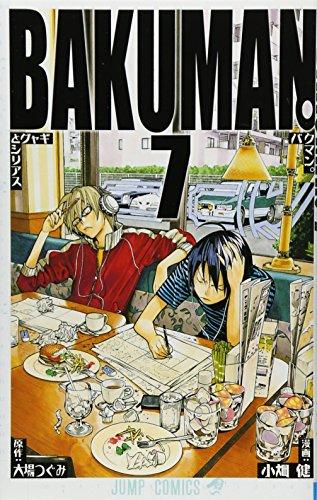 バクマン。 7 (ジャンプコミックス)