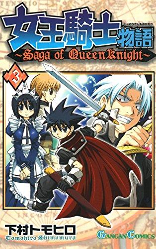 女王騎士物語 3巻 (デジタル版ガンガンコミックス)