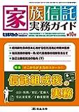 家族信託実務ガイド(第10号) 2018年 08 月号 [雑誌]: ビジネスガイド 別冊