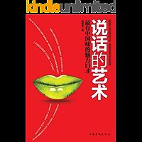 说话的艺术:最有中国味的魅力口才(一本我想要的口才书,完美的演讲与口才训练读本,让你快速学会说话的技巧和说话的艺术,瞬间拥有幽默口才、社交口才和魅力口才是)