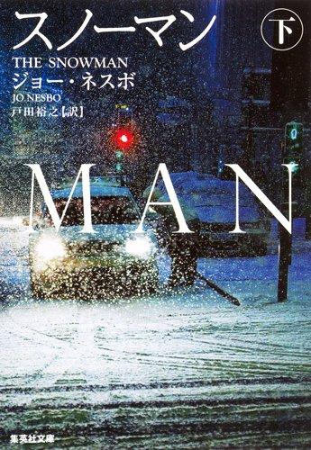 スノーマン 下 (集英社文庫)