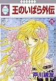 OU NO IBARA GAIDEN 8 (TOSUISHA ICHI RACI COMICS) (Japanese Edition)