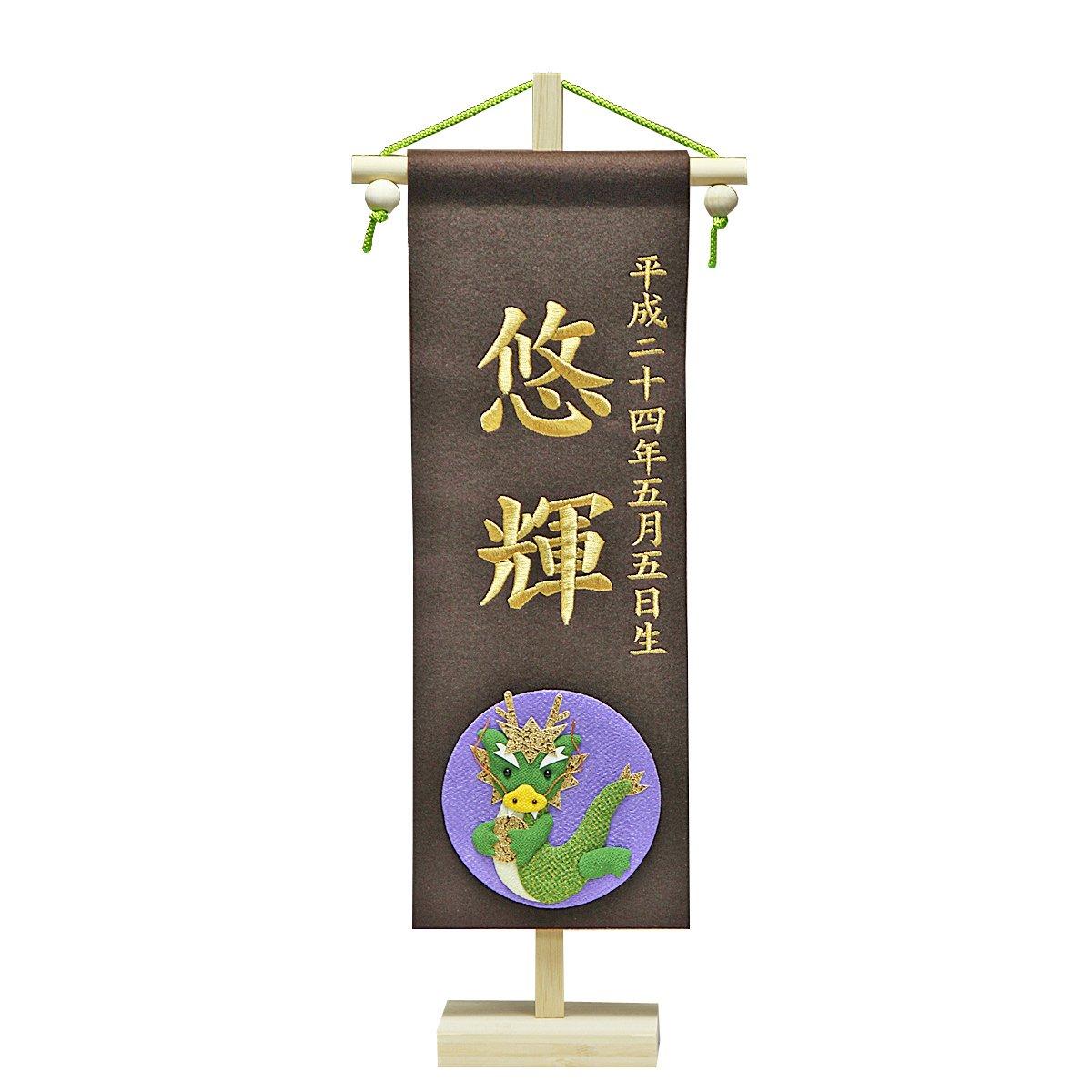 名前旗-昇龍宝珠-金刺繍 B00B6XLV58