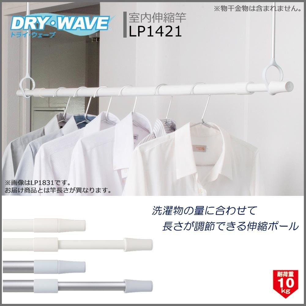 日用品 ハンガー 物干し 関連商品 室内伸縮竿 LP1421 Wホワイト B07675JZZC
