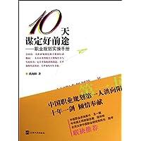10天谋定好前途:职业规划实操手册