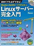 UbuntuとCentOSでイチから学ぶ Linuxサーバー完全入門(日経BPパソコンベストムック (日経BPパソコンベストムック)