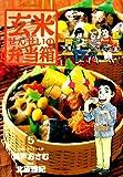 玄米せんせいの弁当箱 5 (ビッグコミックス)