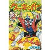 Volume 1 Lalala Kukkinga (comic bonbon) (2005) ISBN: 4063320200 [Japanese Import]