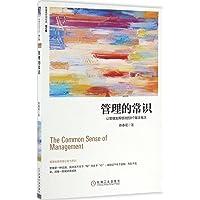 管理的常识:让管理发挥绩效的8个基本概念(修订版)
