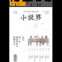 小说界 双月刊 2017年03期