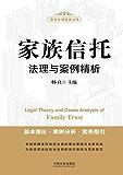 家族信托法理与案例精析 (资本市场实务丛书)