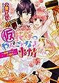 (仮)花嫁のやんごとなき事情 ~結婚できたら大団円! ~ (ビーズログ文庫)