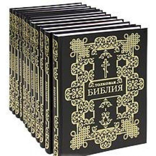 Read Online Tolkovaya Bibliya v 12 tomakh pdf epub