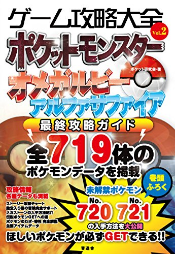 Download Game cheats taizen Vol. 2 (Omega Ruby and Alpha Sapphire Final Strategy Guide ALL 719 Pokemons!) [JAPANESE EDITION GAME BOOK] pdf
