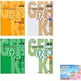 GENKI 1-2 , Learning Japanese for Beginners 4-BOOK Bundle Set , An Integrated Course in Elementary Workbook 1 , 2 & Textbook 1 , 2 , Sticky Notes [Paperback] [2011] Eri Banno; Yoko Ikeda; Yutaka Ohno