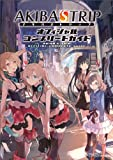 (Strategy of Famitsu) AKIBA'S TRIP Official Complete Guide (2011) ISBN: 4047274208 [Japanese Import]