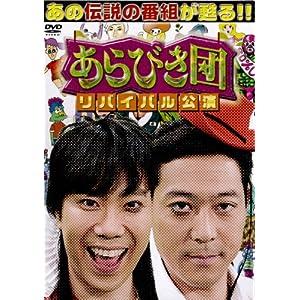 『あらびき団リバイバル公演初回限定BOX』